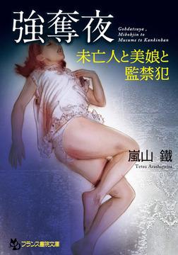 強奪夜 未亡人と美娘と監禁犯-電子書籍