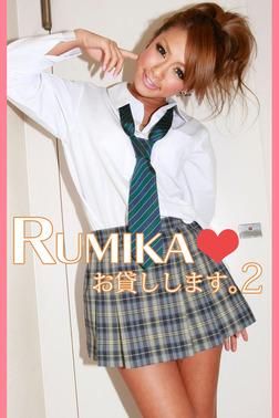 RUMIKAお貸しします。2-電子書籍