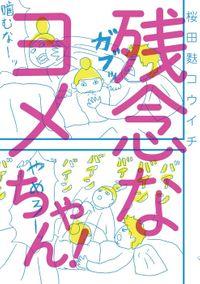 残念なヨメちゃん!(扶桑社BOOKS)
