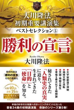 大川隆法 初期重要講演集 ベストセレクション(5) ―勝利の宣言―-電子書籍
