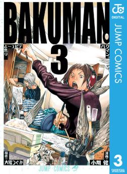 バクマン。 モノクロ版 3-電子書籍
