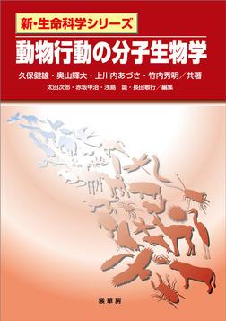 動物行動の分子生物学-電子書籍