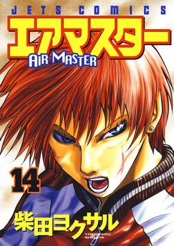 エアマスター 14巻-電子書籍