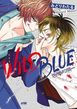 WILD BLUE【電子単行本】-電子書籍