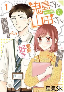 鬼島さんと山田さん 1巻-電子書籍
