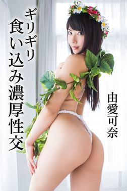 ギリギリ食い込み濃厚性交 / 由愛可奈-電子書籍
