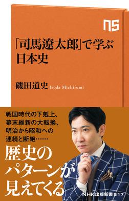 「司馬遼太郎」で学ぶ日本史-電子書籍