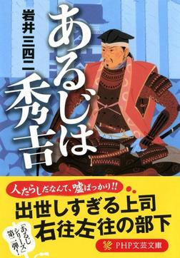 あるじは秀吉-電子書籍