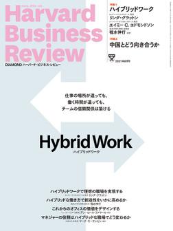 DIAMONDハーバード・ビジネス・レビュー21年8月号-電子書籍