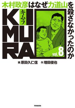 KIMURA~木村政彦はなぜ力道山を殺さなかったのか~ / vol.8-電子書籍