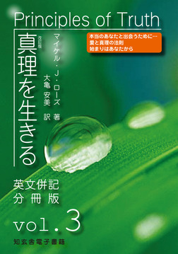真理を生きる――第3巻「ホリスティックヘルス」〈原英文併記分冊版〉-電子書籍