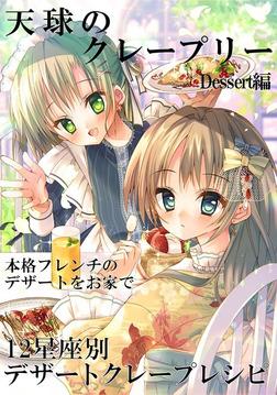天球のクレープリー~Dessert編~-電子書籍