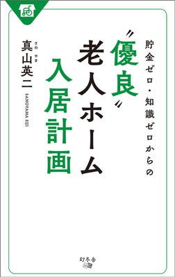 """貯金ゼロ・知識ゼロからの""""優良""""老人ホーム入居計画-電子書籍"""