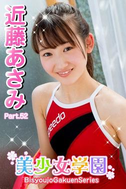 美少女学園 近藤あさみ Part.52-電子書籍