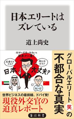 日本エリートはズレている-電子書籍