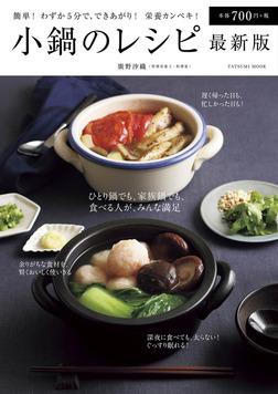 小鍋のレシピ 最新版-電子書籍
