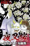 夜叉桜~みをまこと短編集~ 1巻