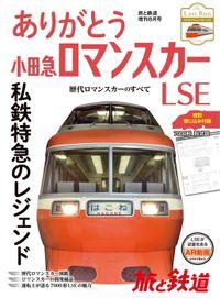 旅と鉄道 2018年増刊8月号 ありがとう小田急ロマンスカーLSE