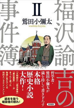 福沢諭吉の事件簿 II-電子書籍