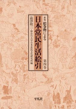 日本常民生活絵引 4-電子書籍