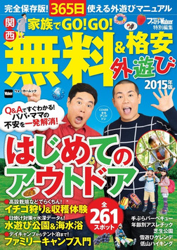 関西 家族でGO!GO!無料&格安外遊び2015年版-電子書籍
