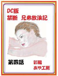 DC版 禁断・兄弟伝説4