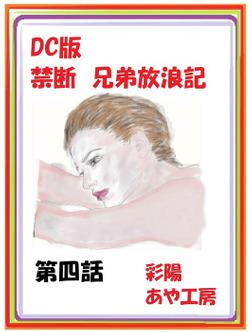 DC版 禁断・兄弟伝説4-電子書籍