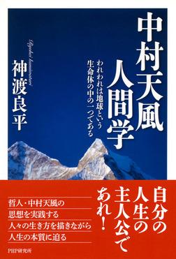 中村天風人間学-電子書籍