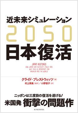 2050 近未来シミュレーション日本復活-電子書籍