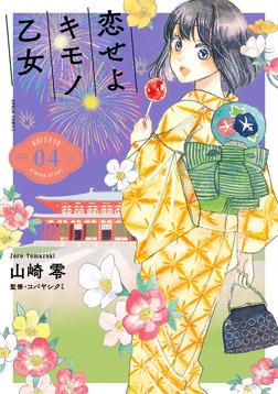 恋せよキモノ乙女 4巻-電子書籍