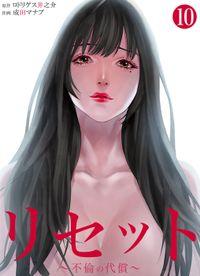 リセット~不倫の代償~10