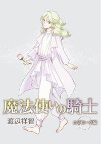 花丸漫画 魔法使いの騎士 エピローグ特別編