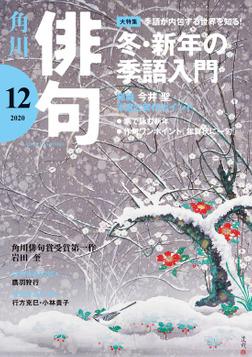 俳句 2020年12月号-電子書籍