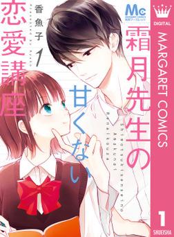 霜月先生の甘くない恋愛講座 1-電子書籍