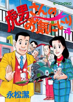 虎男さんのお気に入り(4)-電子書籍
