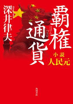 覇権通貨 小説人民元-電子書籍