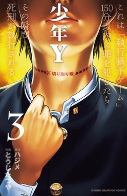 少年Y 3-電子書籍