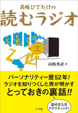 高嶋ひでたけの読むラジオ-電子書籍