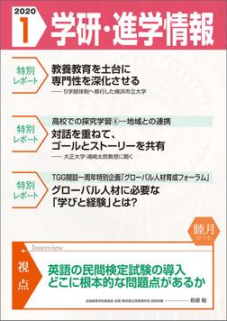 学研・進学情報 2020年1月号-電子書籍