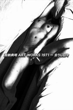 加納典明 ART WORKS -1971去りし日々-電子書籍