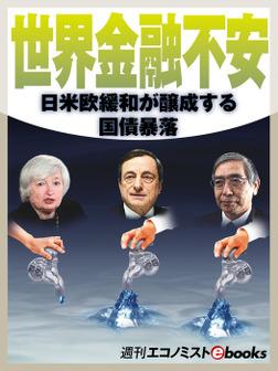 世界金融不安-電子書籍