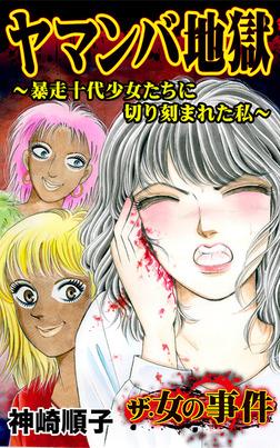 ザ・女の事件 ヤマンバ地獄~暴走十代少女たちに切り刻まれた私~-電子書籍