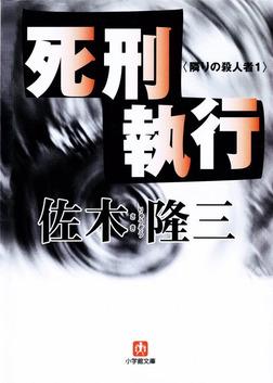 死刑執行 隣りの殺人者1(小学館文庫)-電子書籍