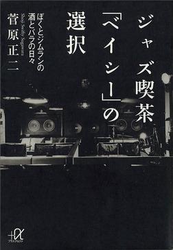 ジャズ喫茶「ベイシー」の選択 ぼくとジムランの酒とバラの日々-電子書籍