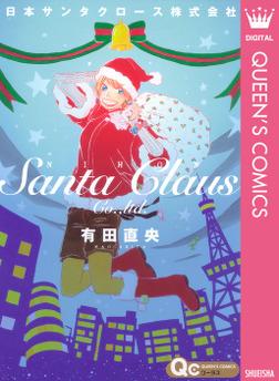 日本サンタクロース株式会社-電子書籍
