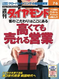 週刊ダイヤモンド 02年7月6日号