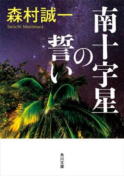 南十字星の誓い-電子書籍