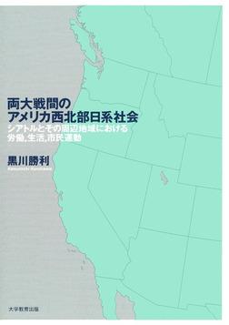 両大戦間のアメリカ西北部日系社会 : シアトルとその周辺地域における労働、生活、市民運動-電子書籍
