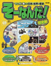 マンガで楽しむ日本と世界の歴史 そーなんだ! 69