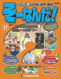 マンガで楽しむ日本と世界の歴史 そーなんだ! 17号